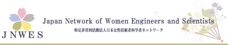 日本女性技術者科学者ネットワーク